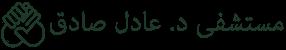مستشفى د.عادل صادق Logo